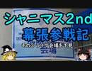 【ゆっくり】シャニマス2nd幕張参戦記 3 ライブ会場を下見