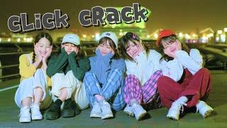 【まりやん×えてろ×AMU】cLick cRack 踊ってみた【くつしたちゃん×みゆちー】