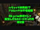 【生声実況】転生したらカジートだった件 第2話【skyrim実況プレイpart2】