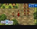 【実況】運命に導かれ*幻想水滸伝Ⅱを初プレイ【part.77】