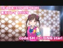 アイドルマスターシャイニーカラーズ【シャニマス】実況プレイpart420【code:SH☆☆TING star!】