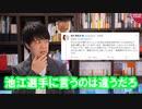 東京五輪中止論者、池江璃花子選手に「辞退して」と圧力をかけてしまう
