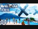 【実況】(Switch版)世界に×が点在する壊滅した東京 体験版 #4(終)【World's End Club】