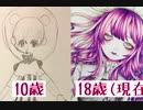 【八年間】小四〜大学までのイラスト成長記録【水彩・色鉛筆・デジタル・切り絵】