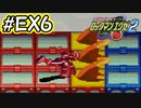 エグゼシリーズツアー ロックマンエグゼ2編 PartEx6