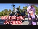 【VOICEROID車載】DSC1100と行くバイク満喫記 尾鷲~熊野編