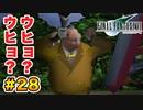実は興味ある【FINAL FANTASY VII】実況 Part.28