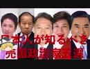 【ゆっくり解説】外国に魂を売ってしまった売国政治家五選