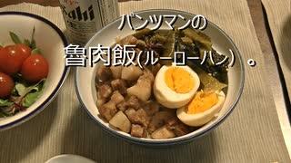 パンツマンの魯肉飯(ルーローハン)。