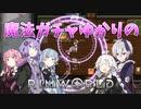 【RimWorld】魔法ガチャゆかりのRimWorld #7