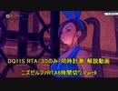 【字幕解説】Steam版DQ11S RTA Part9/? 真ED 5:53:11 通常ED 4:51:15 【ネタバレあり】