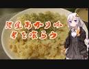 紲星あかりは米を喰らう #21「カニピラフ」