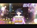 【G.R.A.D.編】ニワカPが福丸小糸をプロデュース【シャニマス】
