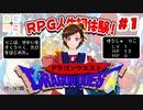 【れとりこ 初見プレイ】 #7のまとめ ドラゴンクエストに挑戦!!#1 RPG初体験!