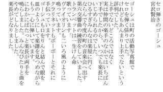 【結月ゆかり 朗読】宮沢賢治『セロ弾きの