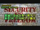 言論の自由を取り戻す新型SNS『FRANK』誕生!!(沙門のちょい遅れがちなNEWS)