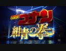 【MAD】名探偵コナン 紺青の拳