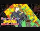 【サタスペ】クトゥルーナイトフィーバースペシアル《生駒ハザードその5》【ゆっくり&ボイロTRPG】