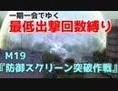 【EDF4.1】一期一会でゆく地球防衛軍4.1 M19『防御スクリーン突破作戦』