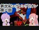 【VOICEROID実況】新世紀エヴァンゲリオン(N64) 第六話(終)