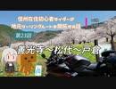 【ボイロ車載】信州在住初心者ライダーが地元ツーリングルートを開拓する話 第23話【CBR400R】
