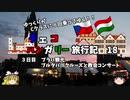 【ゆっくり】東欧旅行記 18 ブルタバ川クルーズと教会コンサート