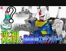 HG横浜ガンダムの製作動画