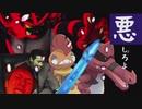 『悪』しろよ EX-2『威嚇革命』(威嚇パダブル)
