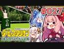 【ダビスタ】茜「うちダービー馬育てるわ」part027