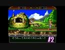 ワンダープロジェクトJ「機械の少年ピーノ」実況プレイ#2