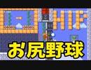 【スーパーマリオメーカー2】マリオのヒップベースボール【実況】