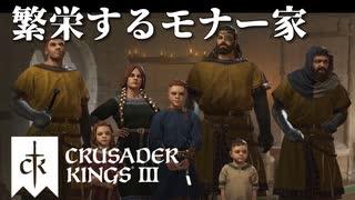 【CK3】ロールプレイで歴史を創る!Crusader Kings IIIプレイ動画 第05回