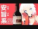 ARIA WINE GUIDE #2.5 スーパーのワイン