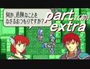 【ゆっくり】FE烈火縛りプレイ幸運の斧 part extra1(前編)【ヘクハー】