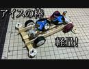軽量ダウンフォースミニ四駆の動画