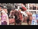 【世界の名馬】ノーザンダンサー【VOICEROID解説】