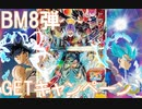 【ゆっくり紹介】BM8弾新情報! GETキャンペーンの超強力トランクス:ゼノ欲しい!【スーパードラゴンボールヒーローズ/SDBH/BM8】