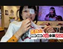 【女ニコ生主】ニコニコ超会議2021一緒に見る枠3【ゆのんちゃん公認切り抜きチャンネル】
