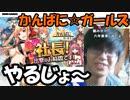 【切り抜き】ダルシム矢野、『かんぱに☆ガールズ』で社長を目...