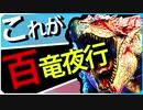 ハンマーでヌシリオレウス モンハンライズ実況風【DLC Ver.2.0】#3【モンスターハンターライズ MONSTER HUNTER RISE】