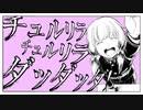 【そんなふいんきで歌ってみた】チュルリラ・チュルリラ・ダッダッダ!【ぐるたみん】