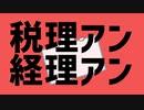 税理アン経理アン【エイリアンエイリアン/税金替え歌】