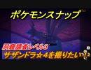 ポケモンスナップ サザンドラ☆4を撮りたい!洞窟調査レベル3 【New ポケモンスナップ】
