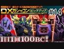 Re:1デスごとに約3000円飛んでいくガンオン ガチャ編 part14