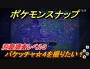 ポケモンスナップ バケッチャ☆4を撮りたい!洞窟調査レベル3 【New ポケモンスナップ】