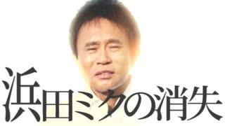 浜田ミクの消失