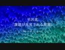 【平沢進】課題が見出される庭園(アレンジカバー)【ディレイラマ】