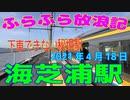 ふらふら放浪記プチ(海芝浦&海芝公園)in2021年4月19日