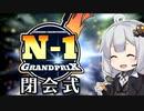 N1グランプリ閉会式【VOICEROIDキッチン】