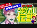 【セルフ音MADの再現MAD化】マリオのうまぴょい伝説(cv.ジョー・力一)